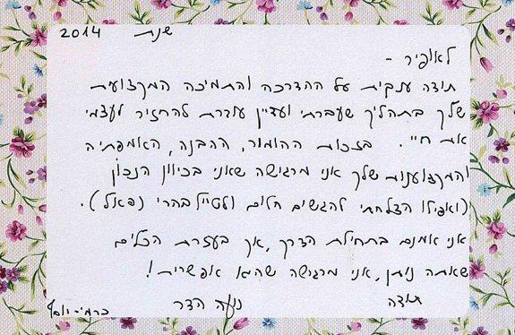סיפור מטופל נעה הדר כרמי יוסף