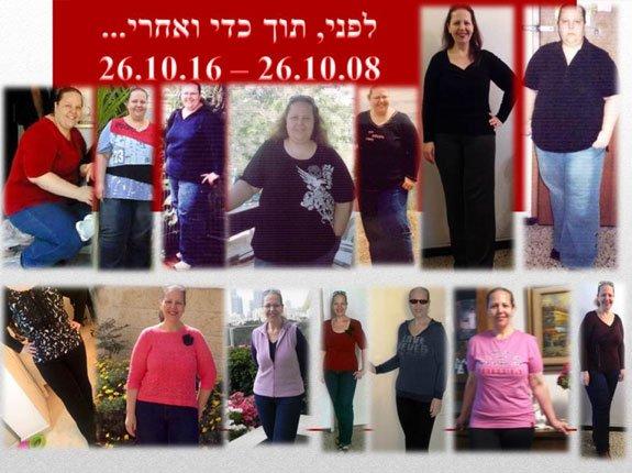 שמנה במסע משנה חיים